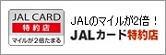 JAL繝槭う繝ャ繝シ繧ク繧ォ繝シ繝臥音邏�蠎�